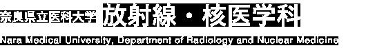 奈良医大放射線・核医学科