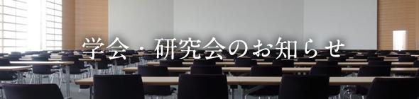 学会・研究会のお知らせ